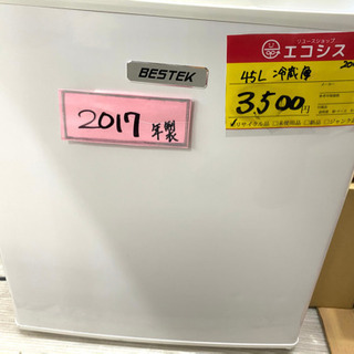 冷蔵庫 47L 2017年製 3000円❗️