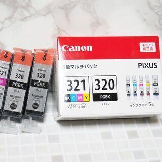 プリンターのインク(CANON/PIXUS純正品)