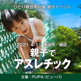 【ひとり親 交流会】2021 4/11 横浜・緑区「親子でアスレ...