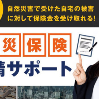 【Asfido 火災保険請求サポート】火災保険は台風・雨・雪の被...