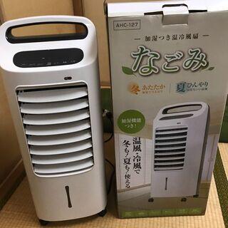 siroca(シロカ) 加湿つき温冷風扇 なごみ AHC-…