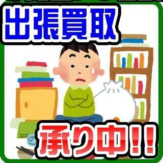 【出張買取のご案内】リユース&リサイクル 愛品倶楽部 柏店|出張...