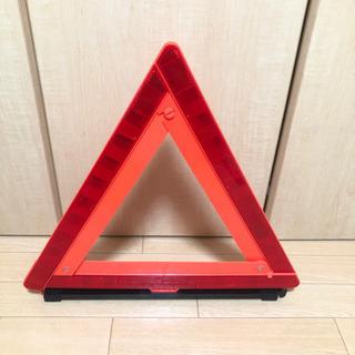 【ネット決済】【直接取引可】三角表示板 三角停止板