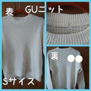 GU 小さめニット S
