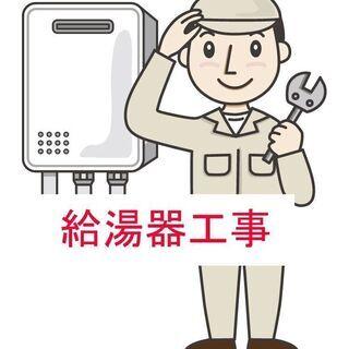 ガス給湯器取り付け工事のみ(東京、神奈川)