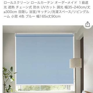 値下げ ロールスクリーンカーテン幅165x丈90cm