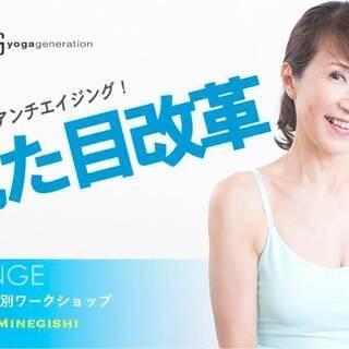 【オンライン】見た目改革!峯岸道子 特別ヨガWS 二の腕・背中を...