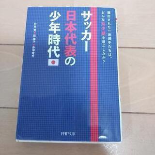 (古本)サッカー日本代表の少年時代