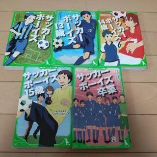 (古本)サッカーボーイズ 5冊まとめて
