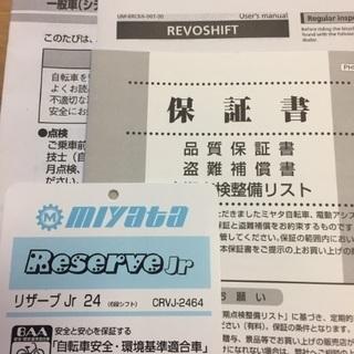 ジュニア24インチ自転車6段シフト − 東京都