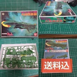旧宇宙戦艦ヤマトシリーズ(ガミラス大型戦闘艦)