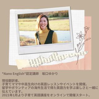 ママ英語を学びたいママさん