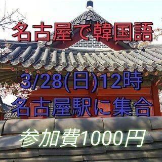 3/28(日)☆韓国語の勉強会in名古屋