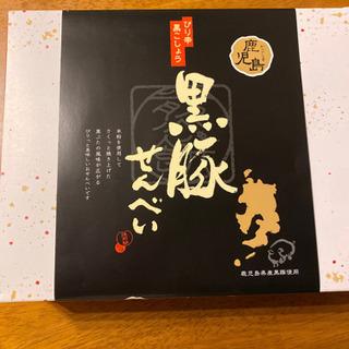 黒豚ジャーキー入り お煎餅 『黒豚煎餅』 鹿児島の画像