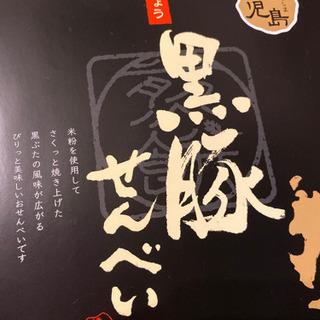 黒豚ジャーキー入り お煎餅 『黒豚煎餅』 鹿児島 - 熊本市