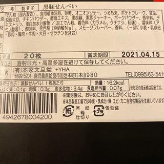 黒豚ジャーキー入り お煎餅 『黒豚煎餅』 鹿児島 - 食品
