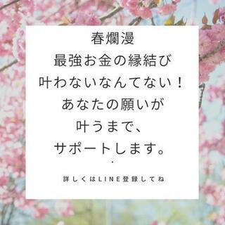 😲最強!!お金の縁結び!!