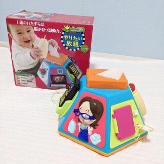 知育玩具 いたずら1歳やりたい放題 ビッグ版