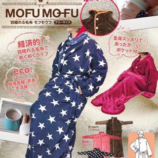 【美品】着る毛布(紺:星)