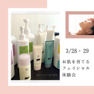 【当日受付中】お肌を育てるフェイシャル体験会7000円