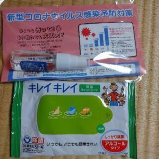 【未使用】除菌セット
