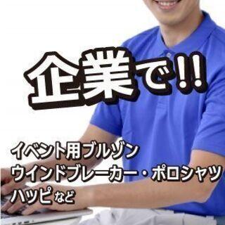 企業・飲食店様のオリジナルプリント・グッズ製作承ります!