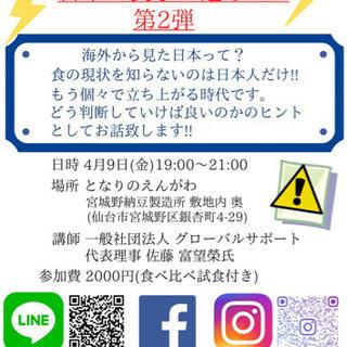 4/9(金)19時~21時『目覚めよ日本人‼️第2弾』