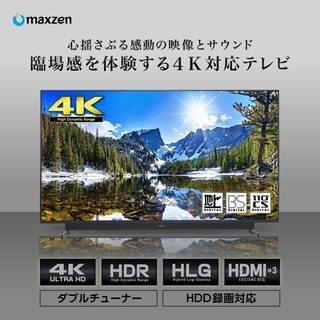 【ネット決済】新品、未開封 4k液晶テレビ maxzen JU5...