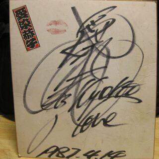 超貴重 愛染恭子 サイン色紙 1987年