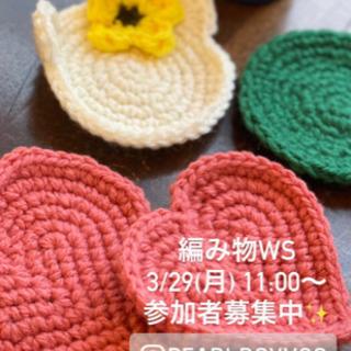 3/29 カフェで開催!編み物ワークショップ
