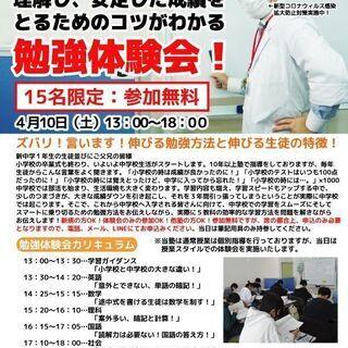 新中学1年生対象!参加費無料の勉強体験会開催!