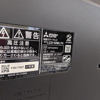 【お値下げ致しました!!】 2017年製 MITSUBISHI 50インチ 液晶テレビ  LCD-50ML7H 三菱 − 福岡県