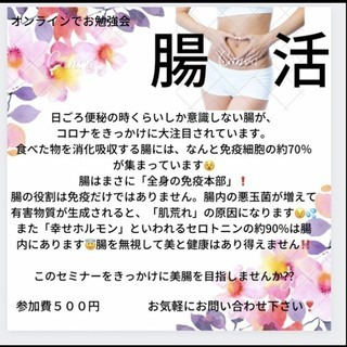腸活勉強会〜有料勉強会〜