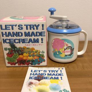 決まりました 手回しアイスクリームメーカーどんびえ