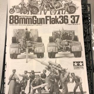 TAMIYA 88mm Gun Flak36/37 訳あり プラモデル