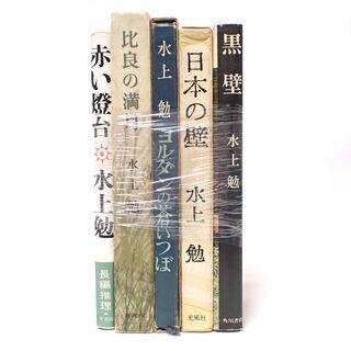 【ネット決済・配送可】CB457 水上勉 小説 5冊セット 赤い...
