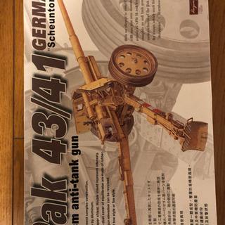 AFVCLUB 8.8cm Pak 43/41 1/35 プラモデル
