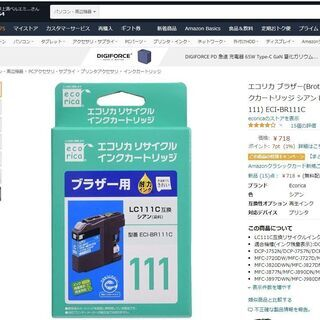 【ネット決済】LC111ブラザー互換インク・エコリカ・リサイクル...