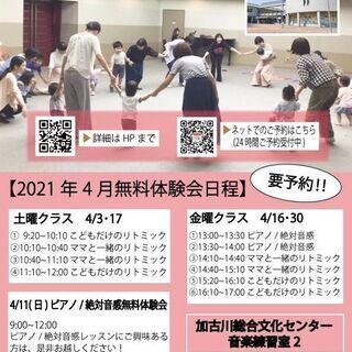 4月よりリトミック開講~加古川総合文化センター音楽練習室2~リト...