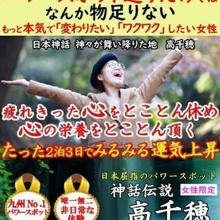 九州No.1✨パワースポット【高千穂】開運合宿
