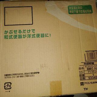 お話し中です😅和式トイレカバー☺️差し上げます!☺️〈未使用品〉なるべく早めの引き取りの方に‼️ - 熊本市