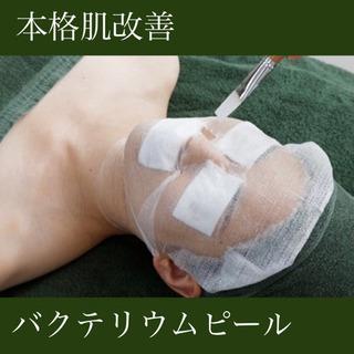 【短期集中✨お肌改善トリートメント 】🌱バクテリウムピール🌱 【...