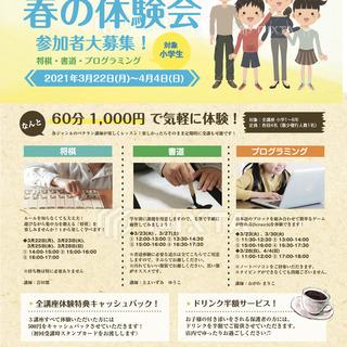 【小学生向け】手ぶらでOK!書道体験教室3/23(火)・3/27...