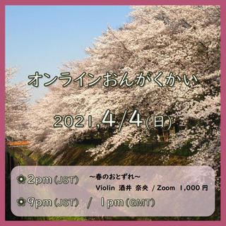 4/4(日)オンラインおんがくかい 音楽で春を感じてみませ…