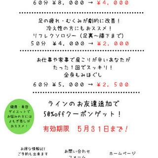 徳島の女性必見!ヒーリングハウスRE:BORNオープンキャ…