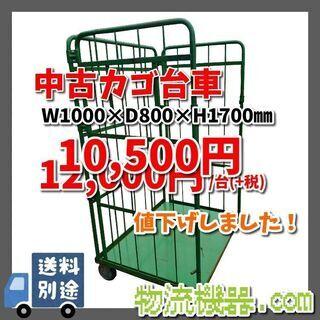 ★値下げ★ 中古カゴ台車 1000*800*1700mm ※在庫...