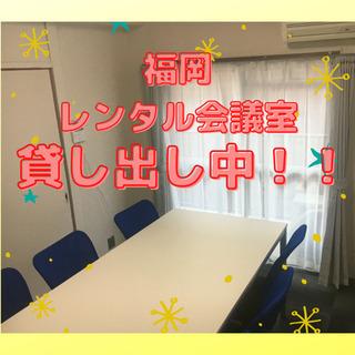 福岡貸会議室