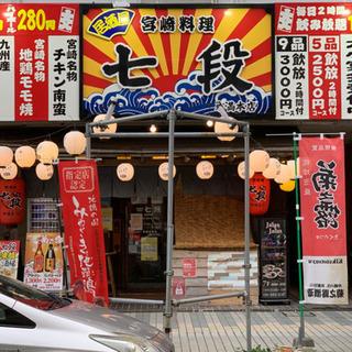 居酒屋 七段 奥武山店 キッチン・ホールスタッフ大募集