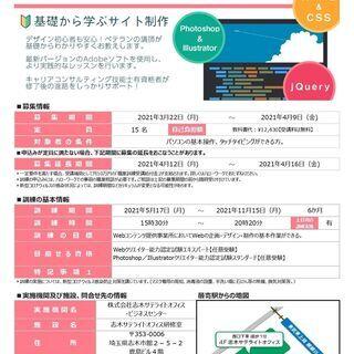 【受講料無料】5月Webデザイナー養成科 受講生募集!