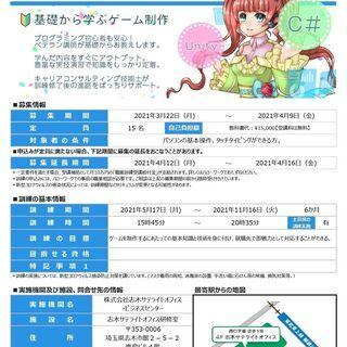 【受講料無料】5月ゲームプログラマー養成科 受講生募集!